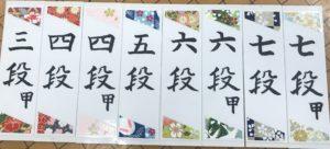 【福岡】西新囲碁センターの囲碁大会で使われる段位表をリニューアル