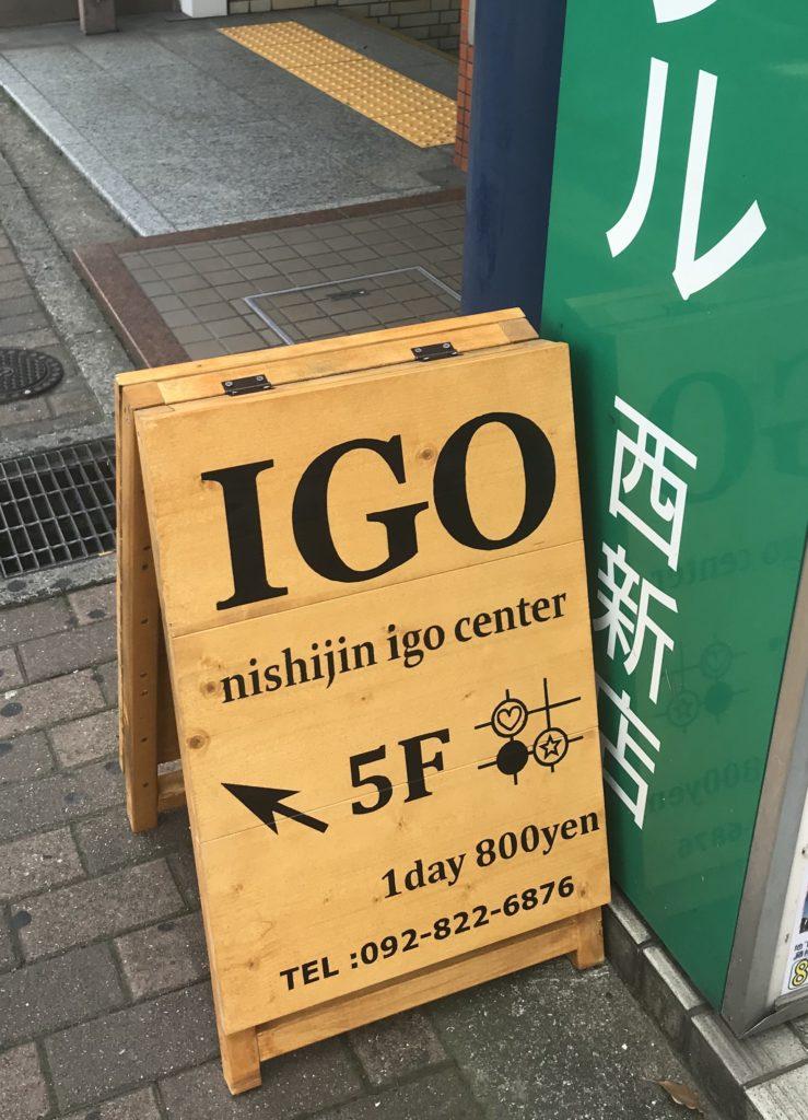 【福岡】西新囲碁センター碁会所の立て看板の作り方を紹介!